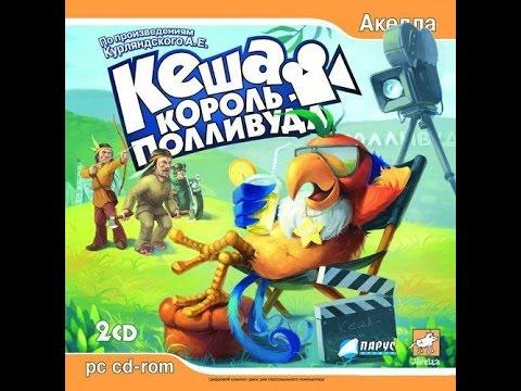 Прохождение игры Попугай Кеша Король Полливуда часть 1