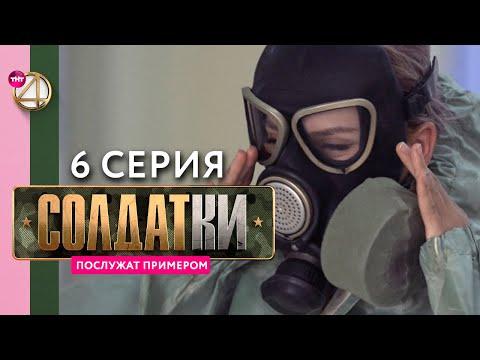 Солдатки, 1 сезон, 6 серия