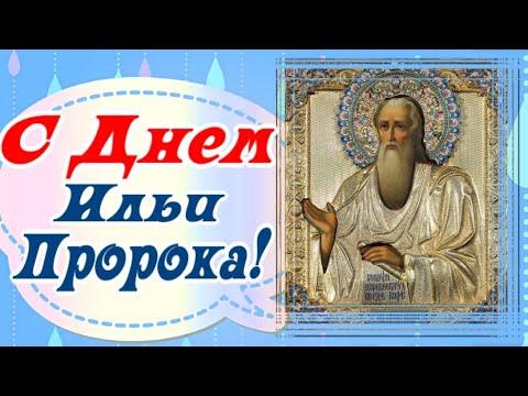 С Днем Ильи Пророка! С Ильиным Днем! Поздравление на Ильин День для друзей!