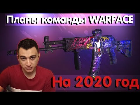 Видео: КАРМАНЫ ВЕРНУТ! План варфейс на 2020 год! [Warface]
