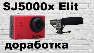 Sjcam sj5000x elite доработка по звуку. Внешний микрофон.