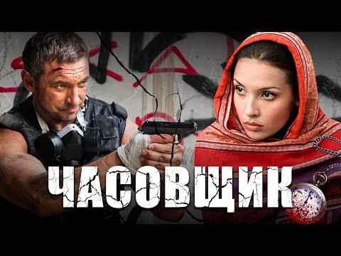 ЧАСОВЩИК / Фильм. Боевик - Ruslar.Biz