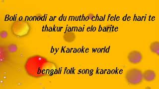 Boli O Nonodi Karaoke  -9126866203