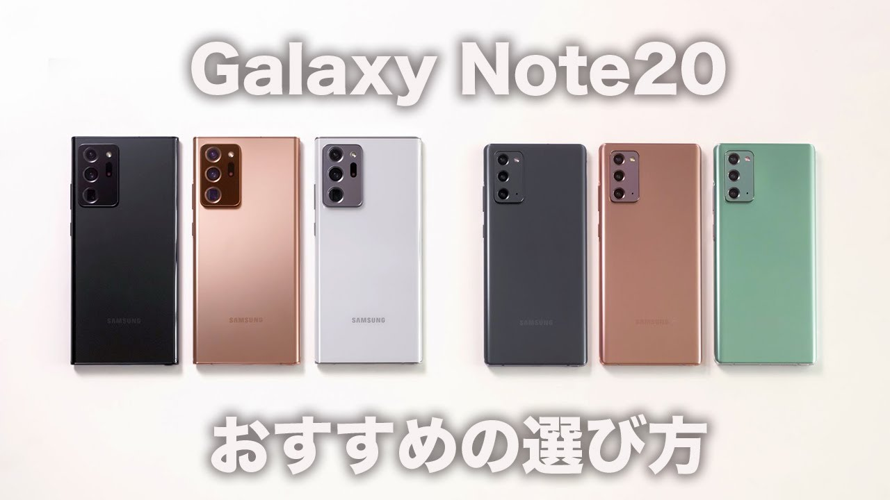 「Galaxy Note20/Note20 Ultra」購入するべきか/選び方をまとめてみた。