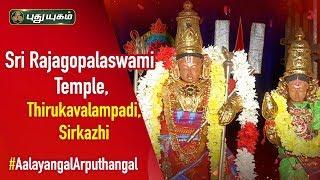 ஶ்ரீ ராஜகோபால சுவாமி திருக்கோயில், சீர்காழி | Aalayangal Arputhangal | 20/11/2019