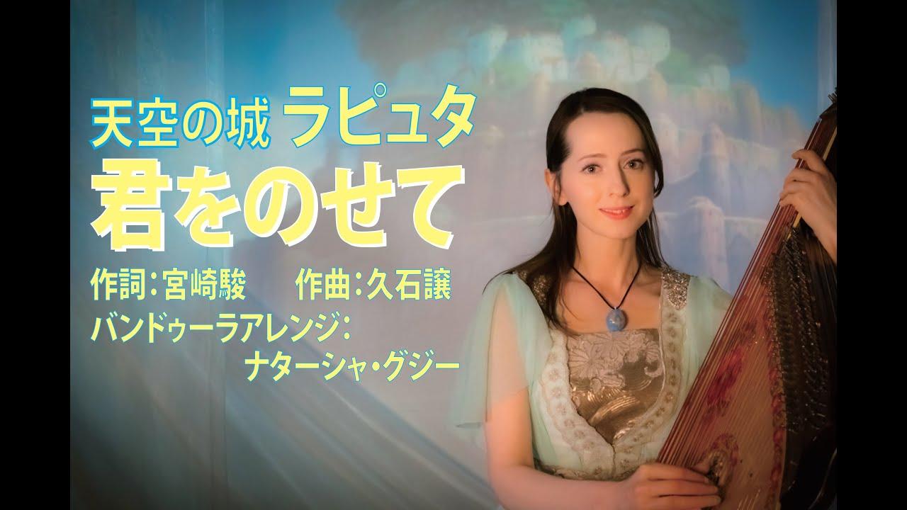 """天空の城 ラピュタ 『君をのせて』 ナターシャ・グジー / """"Carrying You"""" from """"Castle in the Sky""""  by Nataliya GUDZIY"""