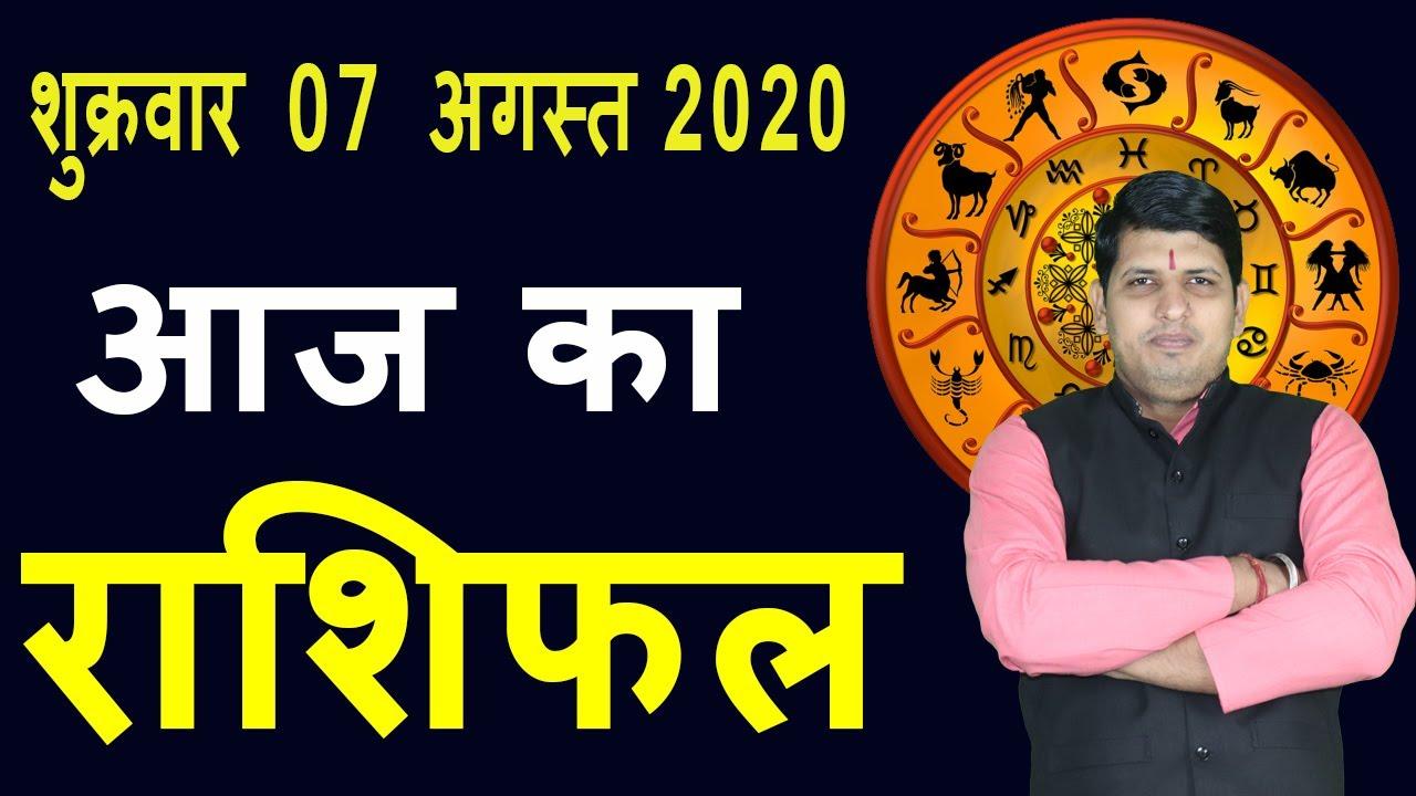 Aaj ka rashifal 6 August Friday Aries to Pisces today horoscope in Hindi, Daily/ Dainik Rashifal