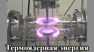 Термоядерная энергия - будущее или провал? (озвучка Kurzgesagt)