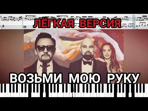 Artik & Asti и Стас Михайлов - Возьми мою руку (на пианино + ноты Easy) #ArtikAsti #СтасМихайлов