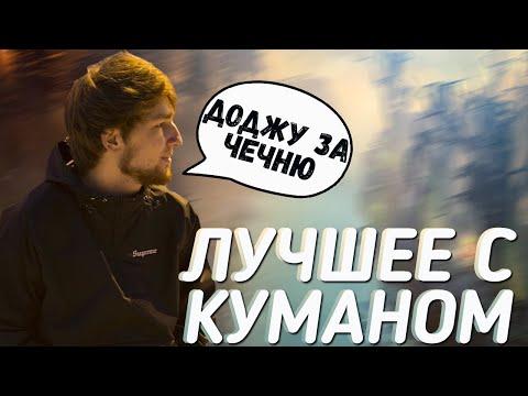 ЛУЧШИЕ МОМЕНТЫ ТВИЧ С КУМАНОМ/ ЛУЧШЕЕ С КУМАНОМ ЗА ВСЕ ВРЕМЯ ЧАСТЬ 1