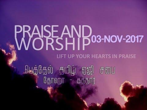 Praise and Worship | BTAG Church-Doha,Qatar 03-11-17