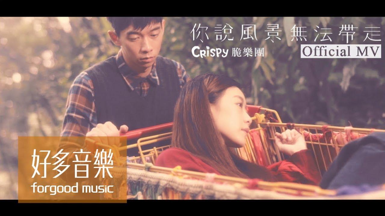 Crispy脆樂團-【你說風景無法帶走】Official Music Video