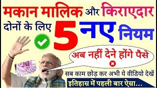 दुकान, मकान, कमरा किराये लेने-देने वाले अभी देखे/ अभी-अभी PM Modi का बड़ा ऐलान Govt New Rules news