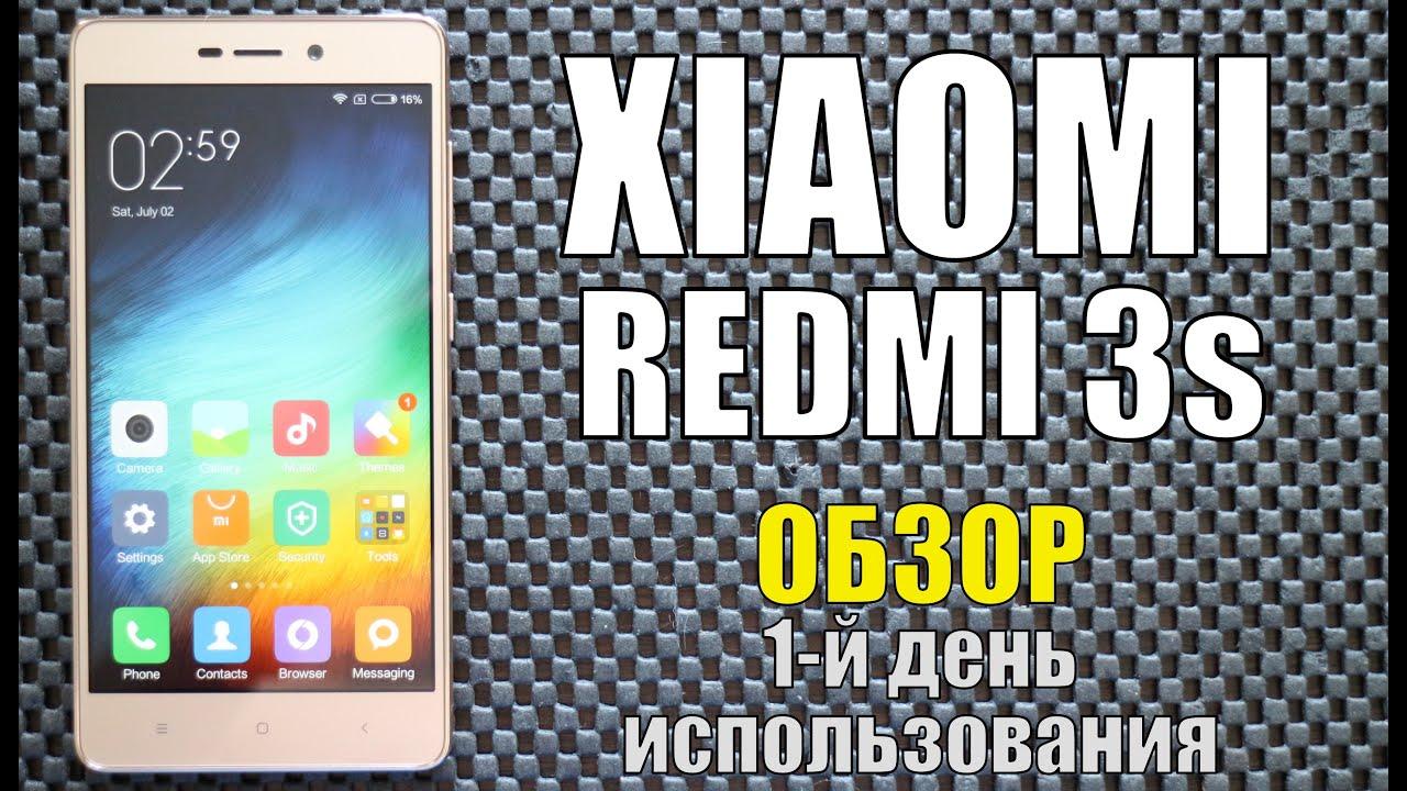 XIAOMI REDMI 3s || ОБЗОР || 1-й день использования