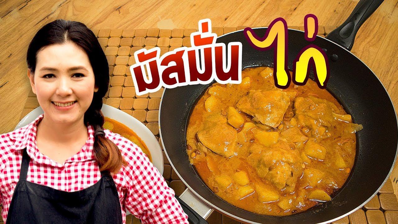 มัสมั่นไก่ อาหารไทยหาทานยาก รสเข้มข้น หอมเครื่องแกง ทำอาหารง่ายๆ | ครัวพิศพิไล