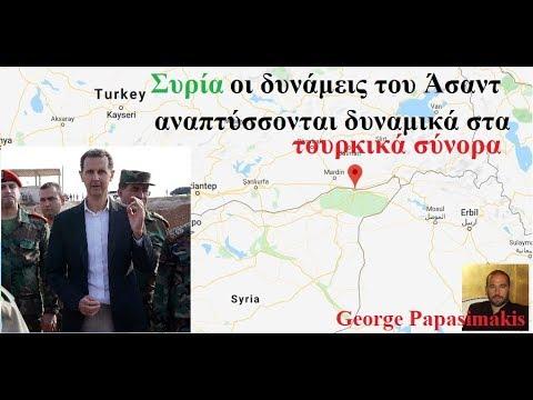 #Συρία Οι δυνάμεις του Άσαντ αναπτύσσονται δυναμικά στα #τουρκικά #σύνορα #τουρκια #συρια #κουρδοι