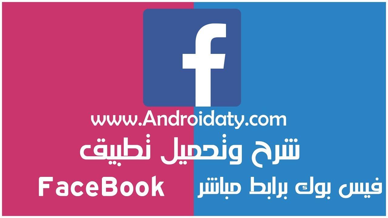 تنزيل فيس بوك اندرويد 4.4.4