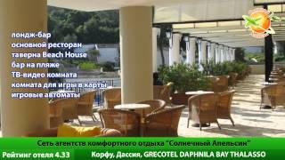 Отель GRECOTEL DAPHNILA BAY THALASSO на острове Корфу. Отзывы фото.(Подробнее: http://sun-orange.ru, Мы Вконакте: http://vkontakte.ru/club18356365. -------------------------------------------------------------------- Популярный..., 2012-11-14T11:12:50.000Z)