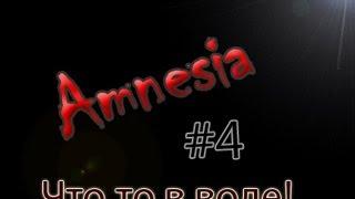 Amnesia Эпизод #4 Что то в воде!