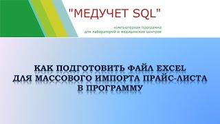 Як підготувати файл Excel для масового імпорту прайс листа в програму ''МЕДОБЛІК SQL''?