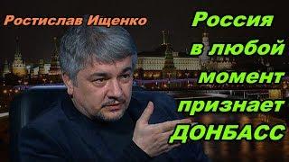 Ростислав Ищенко -- Рассказал ПОЧЕМУ Россия ЕЩЁ НЕ ПРИЗНАЛА РЕСПУБЛИКИ ДОНБАССА!