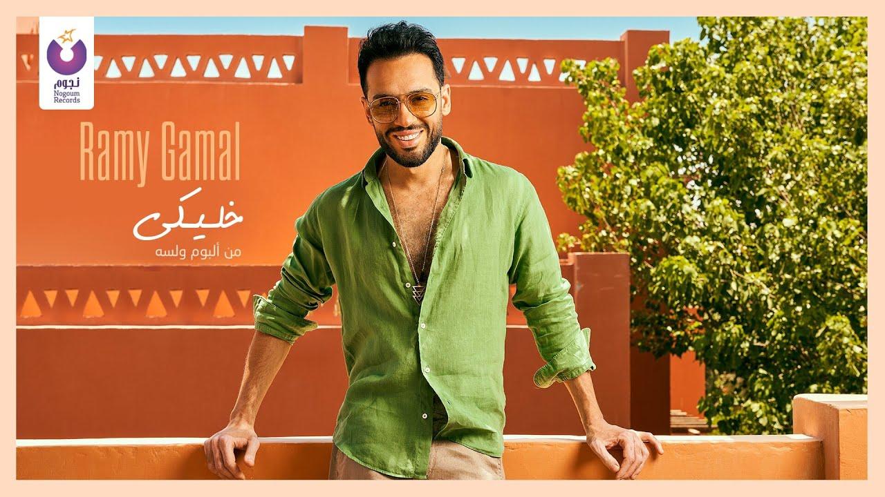 Ramy Gamal – Khaleeky (Official Lyric Video) l رامي جمال - خليكي