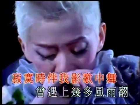 Anita Mui 梅艷芳- 夕陽之歌- 孤身走我路