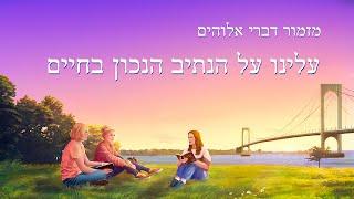מזמור גוספל בעברית | 'עלינו על הנתיב הנכון בחיים'