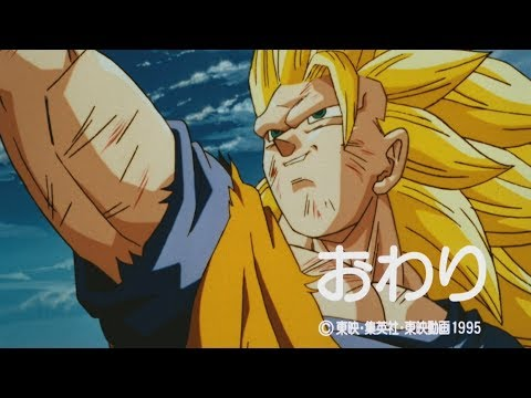 Dragon Ball Z Movie 13 Ending Outro Japanese Youtube
