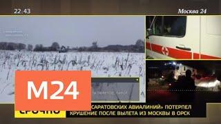 Смотреть видео Эксперты объяснили, что могло стать причиной крушения Ан-148 - Москва 24 онлайн