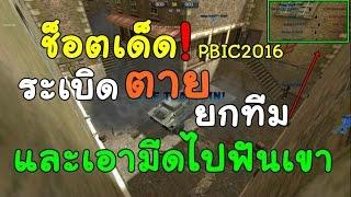 pb-ช็อตเด็ด-pbic2016-ระเบิดตายยกทีมโครตเทพ