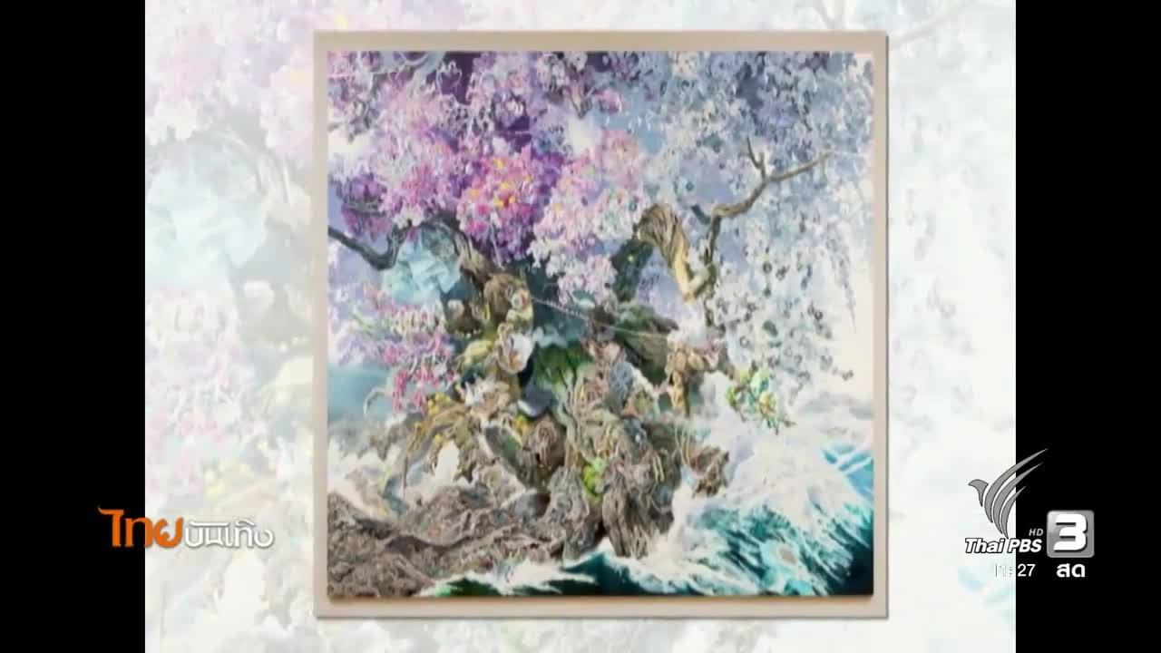 จิตรกรญี่ปุ่นใช้เวลา 3 ปีวาดภาพสุดอลังการ
