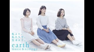 宮崎あおいさん、広瀬すずさん、鈴木京香さん出演earth music & ecology...