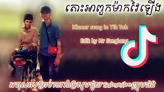 តោះអាពួកម៉ាកវៃឡើង Khob like Nhom pong ok  Remix of officil Edit by Mr SENGLONG ZIN LL