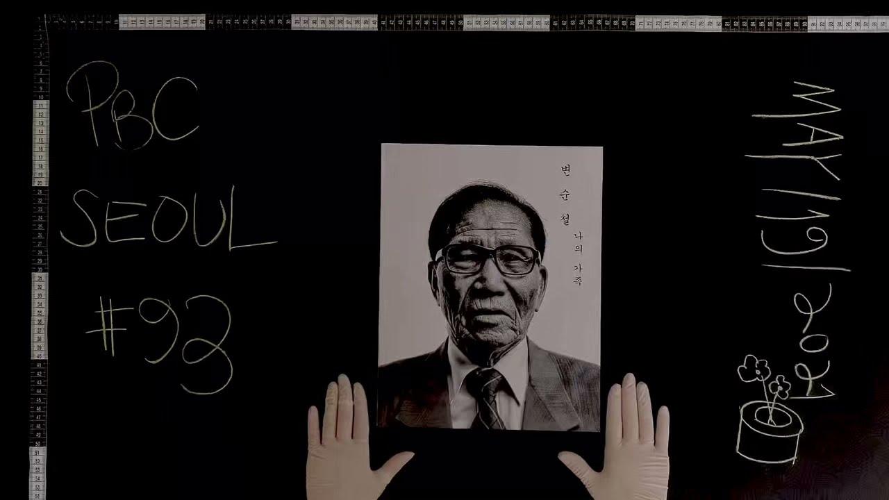 PHOTOBOOK _ 2021 #93 변순철의 나의가족 | Soon Choel BYUN's ETERNAL FAMILY
