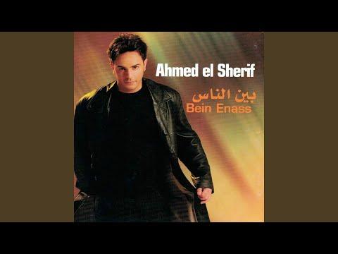 Ahmad El Sherif Irga3 Jbeil Mp3 – ecouter télécharger jdid music