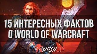 15 Интересных Фактов о World of Warcraft