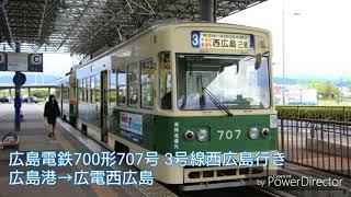 【全区間走行音】広島電鉄700形707号 3号線西広島行き 広島港→広電西広島
