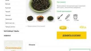 Интернет-магазин китайского чая Tea-Place(, 2014-08-26T19:52:40.000Z)