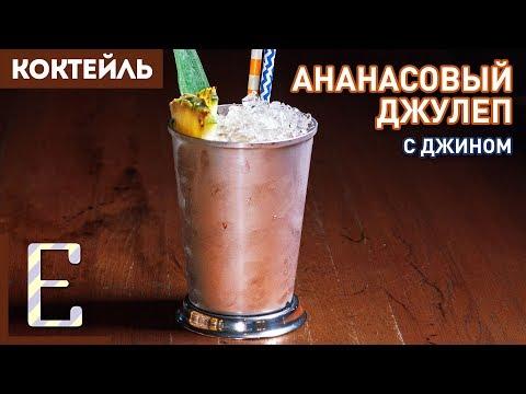 Вопрос: Как сделать коктейль из джина и сока?