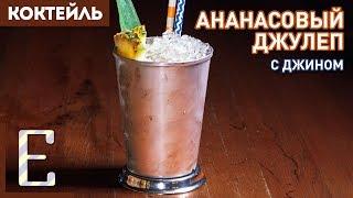 АНАНАСОВЫЙ ДЖУЛЕП — рецепт коктейля с джином
