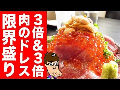 【神回】肉ドレス海鮮丼を限界盛りで食べてほっぺが吹っ飛ぶ!