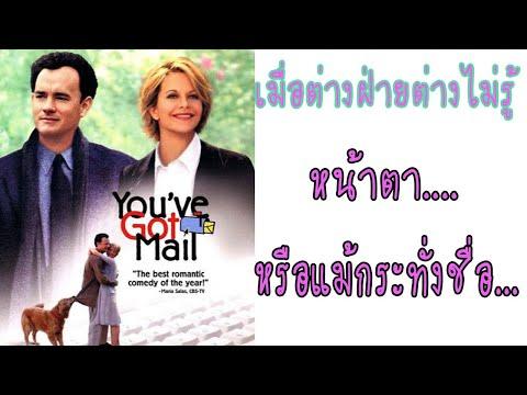 #สปอยหนัง #Smile Live Thailand สปอยล์หนังค่ะ You've Got Mail(1998) เชื่อมใจรักทางอินเตอร์เน็ท