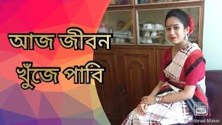 Aj jibon khuje pabi by ANANYA DAS  (TITHI) KALYANI