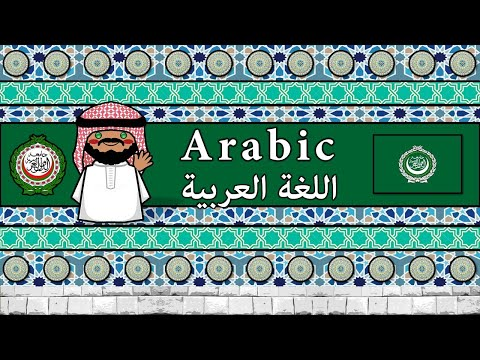 The Sound of the Modern Standard Arabic language (Numbers, Greetings & Sample Texts)