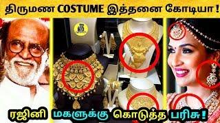 ரஜினி மகள் Soundarya திருமண COSTUME இத்தனை கோடியா ? ரஜினியின் பரிசு Soundarya Rajinikanth Marriage