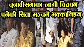 पुत्रवियोगमा रहेका प्रचण्ड दम्पती चुनावीसभामा, मञ्चमै भक्कानिइन् सीता ! Sita Dahal