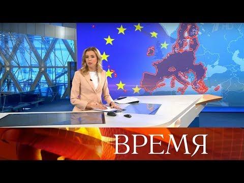 """Выпуск программы """"Время"""" в 21:00 от 17.03.2020"""