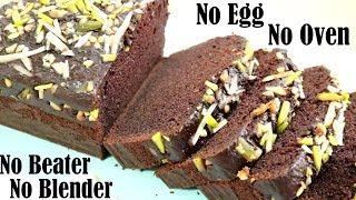 EGGLESS TEA TIME CHOCOLATE CAKE RECIPE WITHOUT OVEN – SOFT AND SPONGY TEA CAKE RECIPE