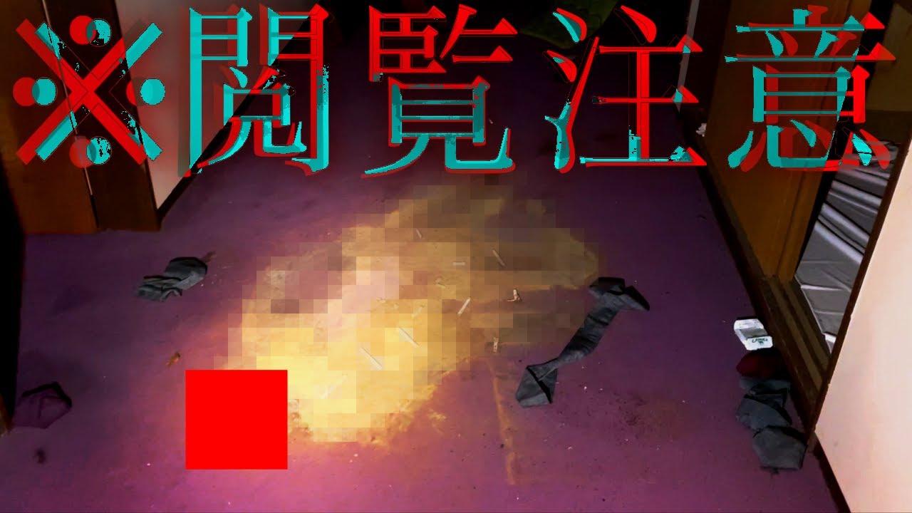 ※ショッキングな映像です※【腐乱死体跡がある心霊廃墟:河鹿荘】
